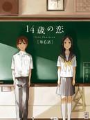 14岁恋爱漫画7
