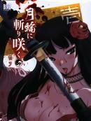 月下斩魔之花漫画47