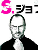 Steve Jobs2