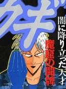 斗牌传说漫画148