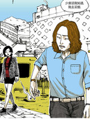 男和女漫画