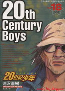 20世纪少年漫画