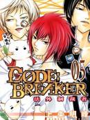 CODE_BREAKER漫画外传1