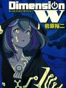 Dimension W漫画55